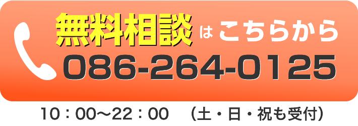 無料相談はこちらから 086-264-0125