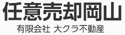 任意売却岡山 有限会社大クラ不動産