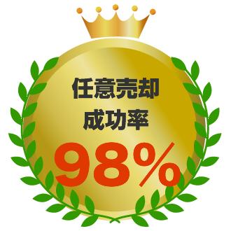 任意売却成功率 98%