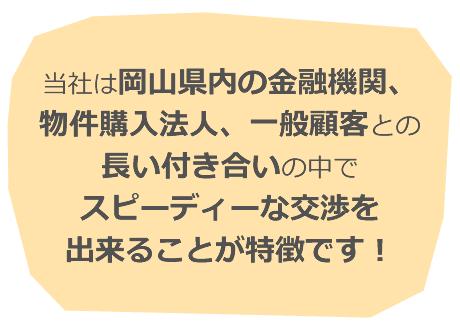 当社は岡山県内の金融機関、物件購入法人、一般顧客との長い付き合いの中でスピーディーな交渉をできることが特徴です!